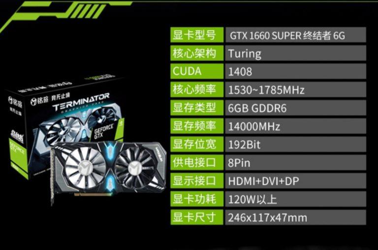 NVIDIA potwierdziła datę premiery GeForce GTX 1660 SUPER
